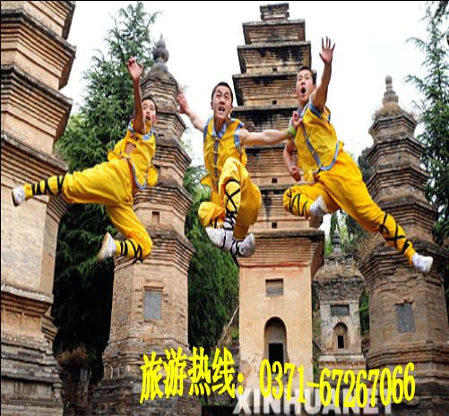 少林寺,塔林,五百罗汉堂,武术馆,观看武术表演,下午自由游览达摩洞