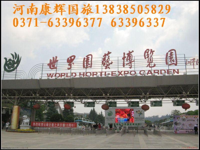 d1,郑州新郑机场乘飞机赴美丽的春城—-昆明        宿昆明