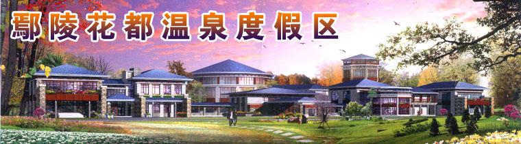 郑州出发到花都温泉一日游 -许昌花都温泉,河南康辉社图片