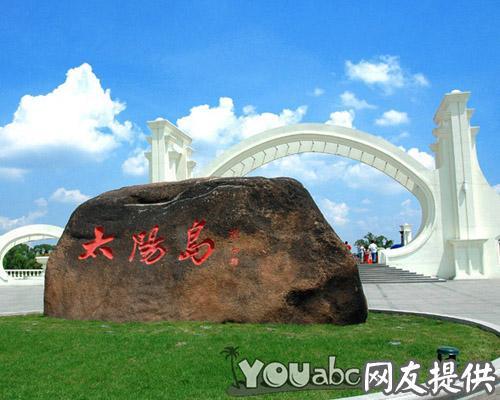 哈尔滨太阳岛入口