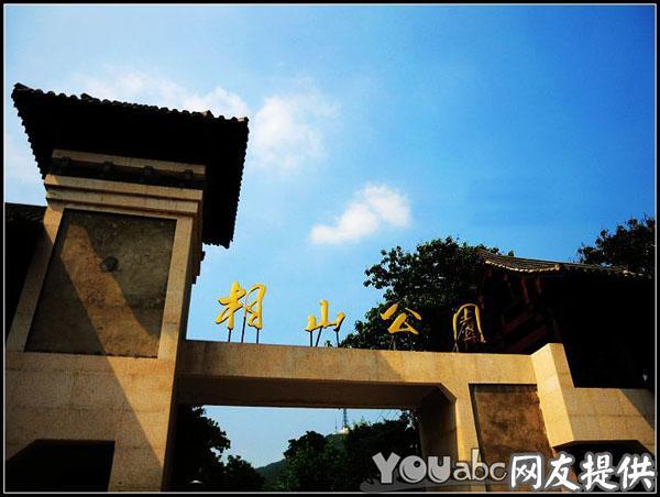 淮北同性公园_相山公园座落在淮北市相山南麓,是淮北市唯一的大型综合性风景名胜